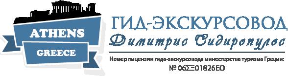 Гид-экскурсовод в Афинах - Димитрис Сидиропулос